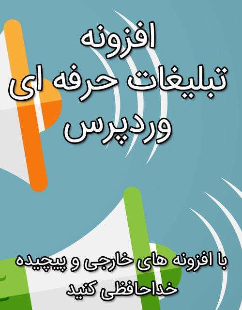 با افزونه های تبلیغات خارجی و پیچیده خداحافظی کنید ؛ تبلیغات حرفه ای وردپرس Iran Pro Ads