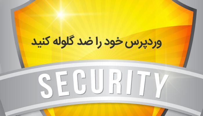 وردپرس خود را ضد گلوله کنید - افزایش امنیت وردپرس به صورت حرفه ای