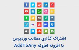افزونه AddToAny وردپرس برای اشتراک گذاری در شبکه های اجتماعی