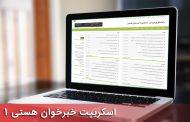 اسکریپت خبرخوان اتوماتیک هستی- نسخه یک