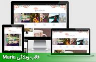 قالب وبلاگی وردپرس Maria فارسی