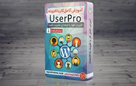 آموزش ویدئویی کار با افزونه UserPro