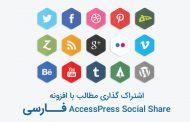 افزونه AccessPress Social Share فارسی - اشتراک گذاری مطالب در شبکه های اجتماعی