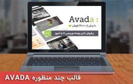 قالب Avada - پرفروش ترین قالب چندمنظوره وردپرس