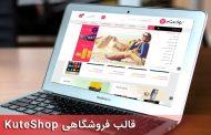 قالب وردپرس KuteShop - قالب حرفه ای فروشگاهی