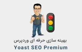 افزونه پرمیوم Yoast SEO Premium  -افزونه بهینه سازی وردپرس برای موتورهای جستجو
