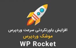 افزایش باورنکردنی سرعت وردپرس با WP Rocket