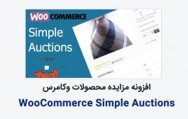افزونه فارسی مزایده محصولات ووکامرس - WooCommerce Simple Autions