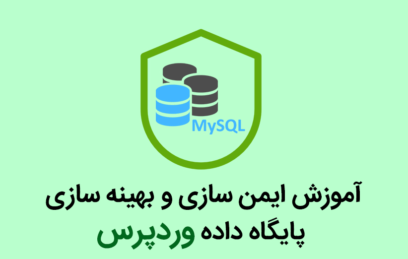 آموزش ایمن سازی و بهینه سازی پایگاه داده وردپرس