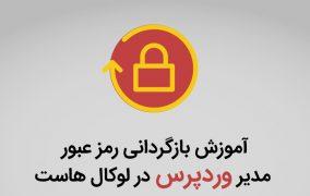 آموزش بازگردانی رمز عبور مدیر وردپرس در لوکال هاست