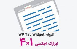 افزونه WP Tab Widget ، نمایش 4 ابزارک در یک ابزارک