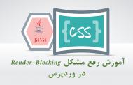 آموزش رفع مشکل Render-Blocking در سایت های وردپرسی