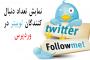 آموزش نمایش تعداد دنبال کنندگان توییتر در وردپرس