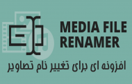 Media File Renamer افزونه ای برای تغییر نام بهتر تصاویر