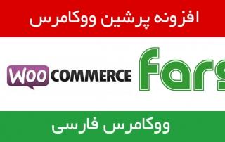 آموزش فارسی سازی ووکامرس با افزونه persian-woocommerce