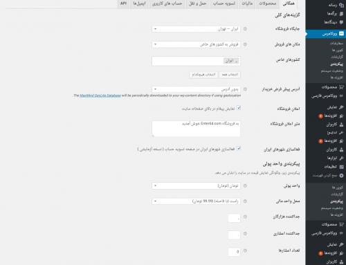 ایجاد ، نصب و پیکربندی فروشگاه در وردپرس با ووکامرس – تنظیمات همگانی