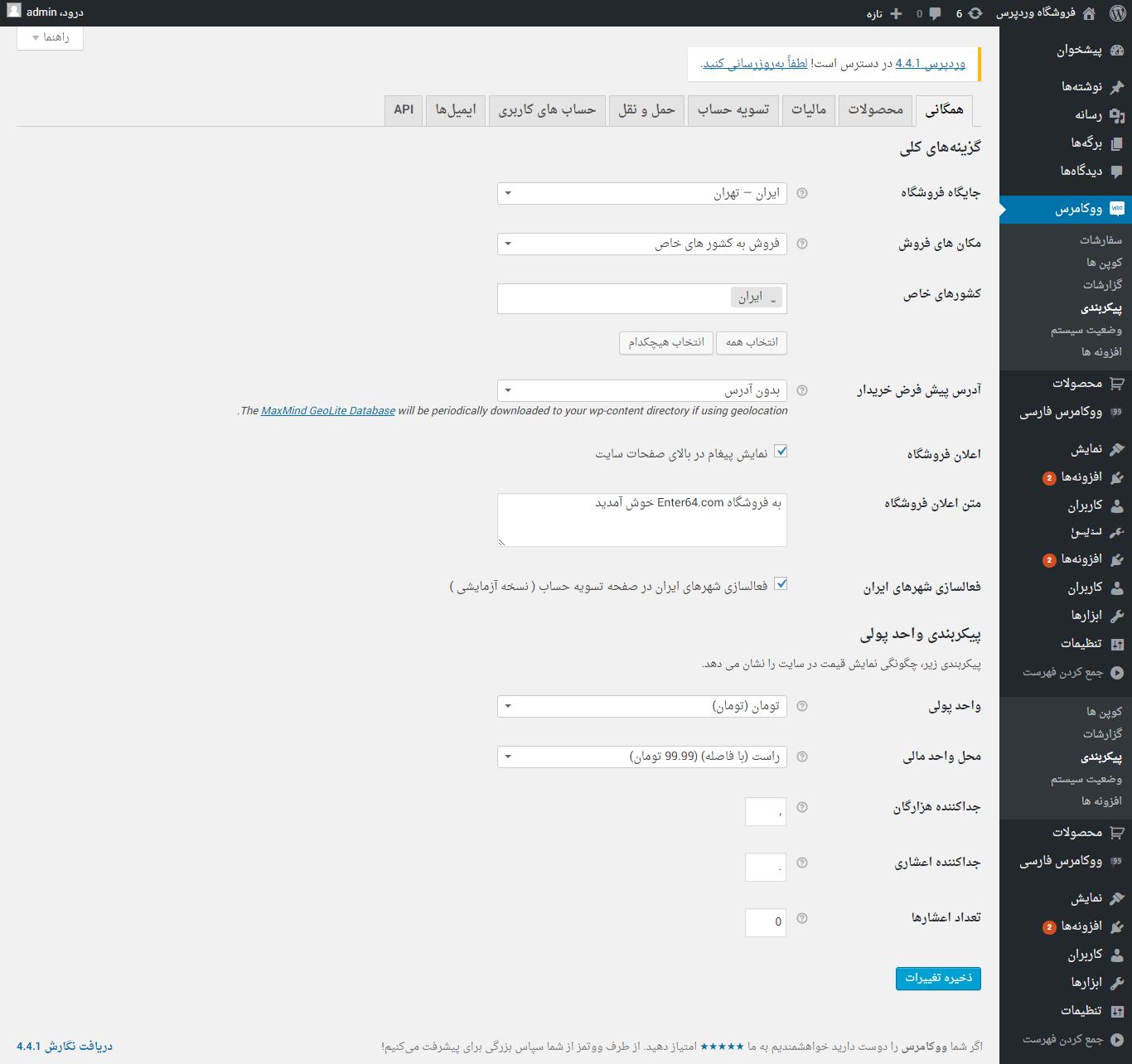 ایجاد ، نصب و پیکربندی فروشگاه در وردپرس با ووکامرس