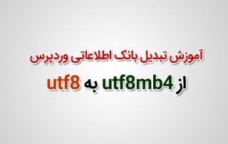 تبدیل بانک اطلاعاتی وردپرس از utf8mb4 به utf8