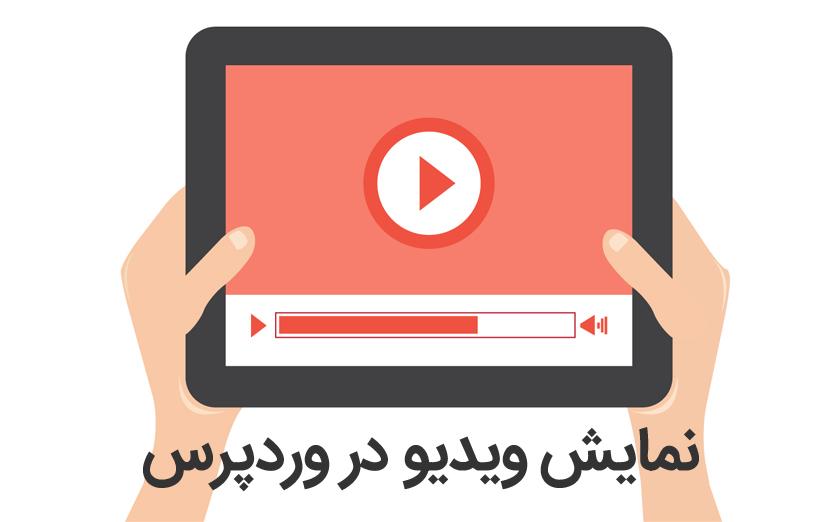 نمایش فایل ویدیوی در وردپرس بدون افزونه