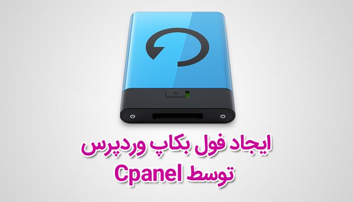 نحوه ایجاد فول بکاپ (Full Backup) از سایت وردپرس در Cpanel