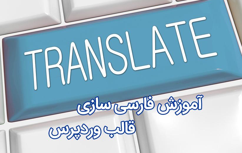 ترجمه و فارسی سازی پوسته