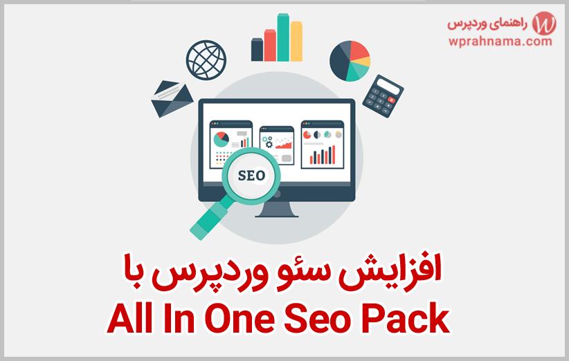 افزایش سئو وردپرس با پیکربندی صحیح افزونه All In One Seo Pack