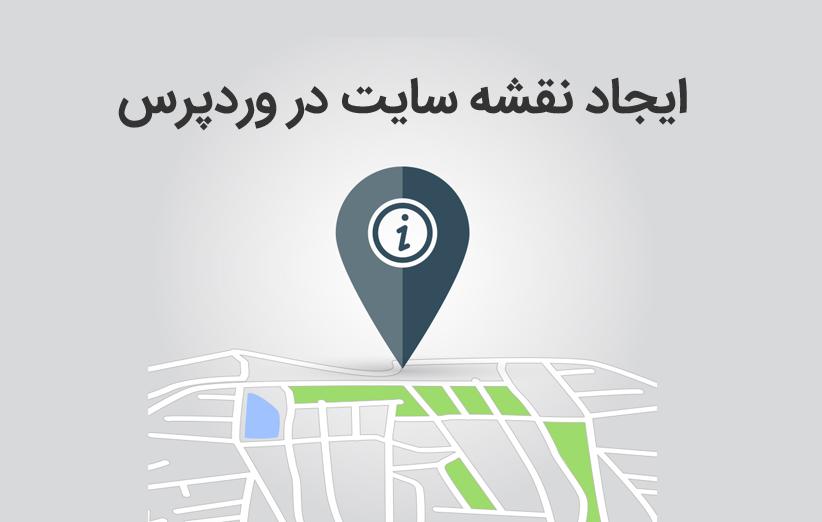 ساخت نقشه سایت با Google XML Sitemaps در وردپرس
