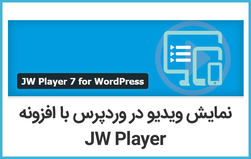 آموزش کار با افزونه JW Player در وردپرس
