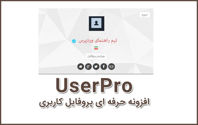 ایجاد پروفایل حرفه ای برای کاربران با افزونه وردپرس UserPro