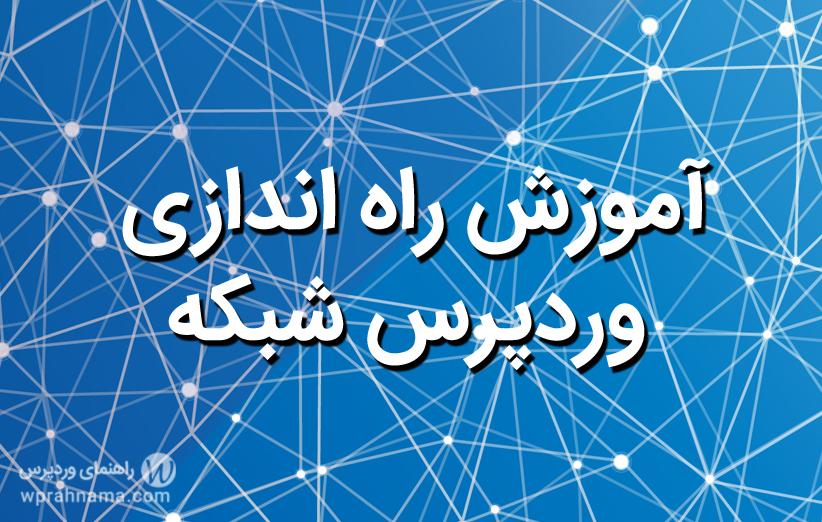 آموزش راه اندازی وردپرس شبکه یا سیستم وبلاگدهی با وردپرس