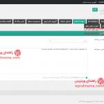 wordpress-userpro-6