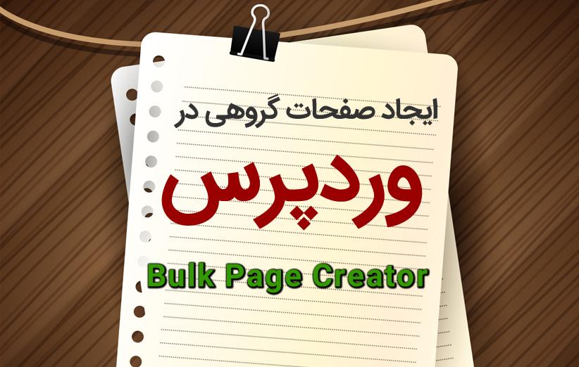 معرفی افزونه Bulk Page Creator وردپرس