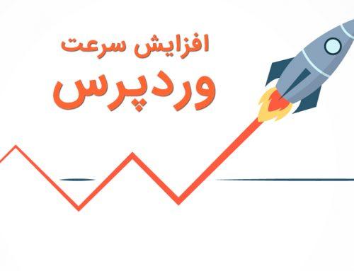 افزایش سرعت و عملکرد وب سایت وردپرس
