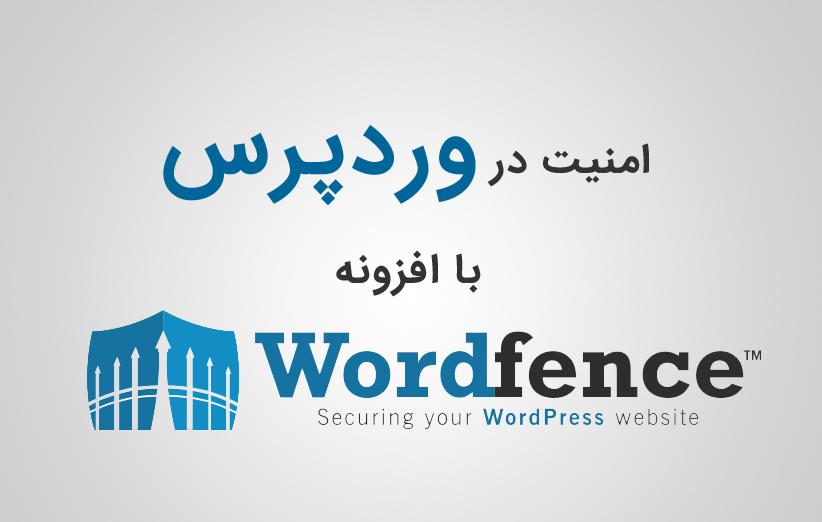 افزایش امنیت سایت وردپرسی با افزونه Wordfence