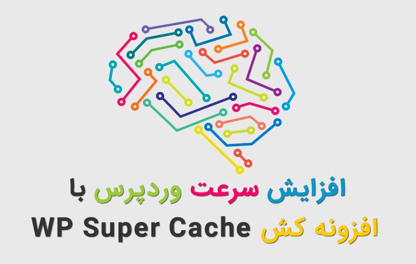 افزایش سرعت سایت وردپرس با افزونه کش وردپرس WP Super Cache
