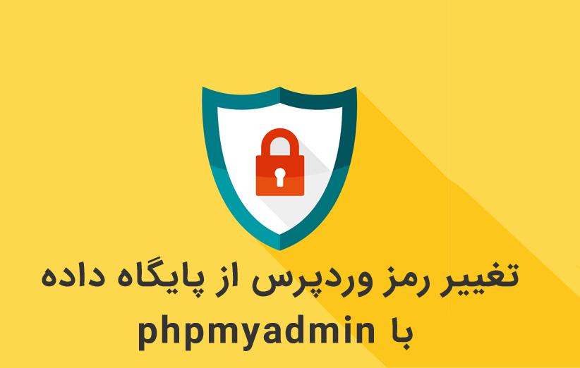 آموزش تغییر رمز وردپرس از پایگاه داده با phpmyadmin