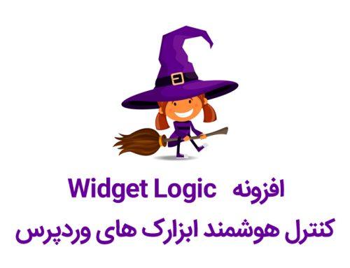 کنترل هوشمند ابزارک های وردپرس با افزونه Widget Logic