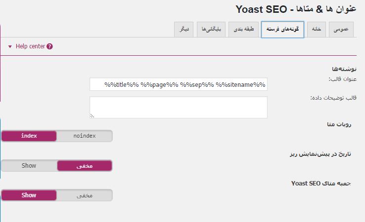 Yoast-SEO-3