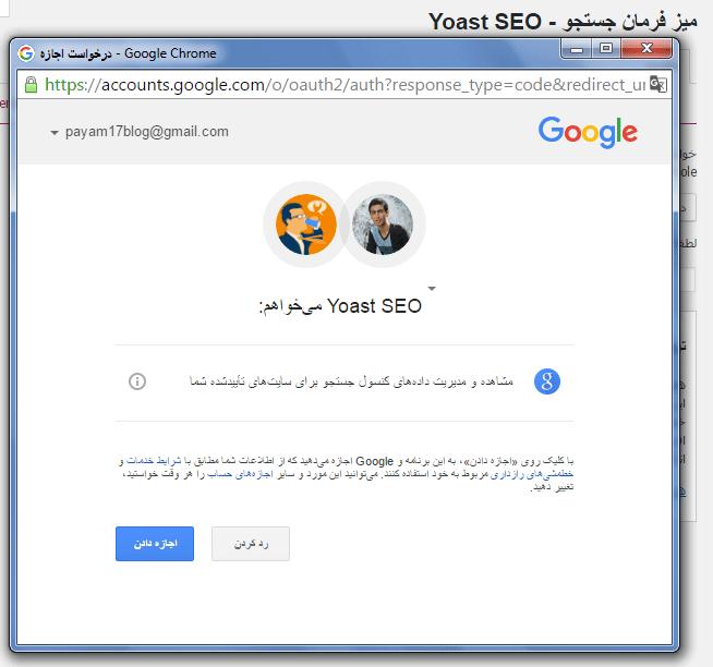 Yoast-SEO-4