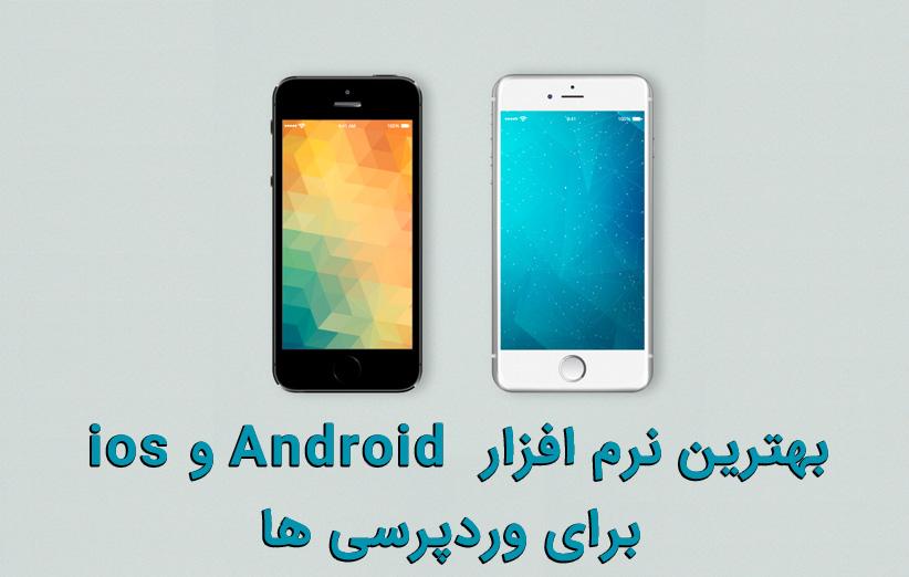 بهترین نرم افزار Android و ios برای وردپرسی ها