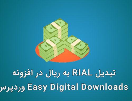 تبدیل RIAL به ریال در افزونه easy digital downloads وردپرس