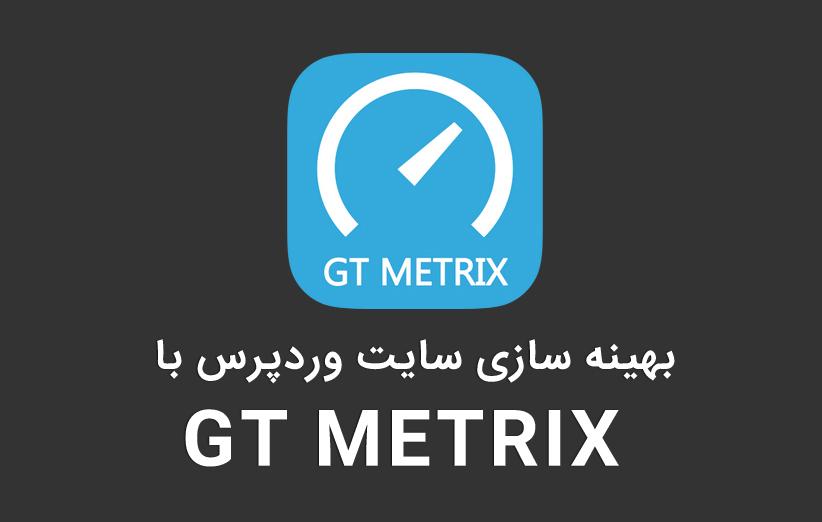 آموزش بهینه سازی سایت وردپرسی با GTmetrix
