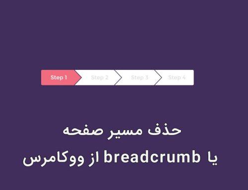 حذف مسیر صفحه یا breadcrumb از ووکامرس