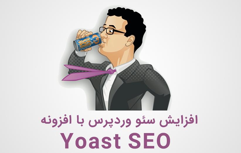 افزایش سئو وردپرس با افزونه Yoast SEO