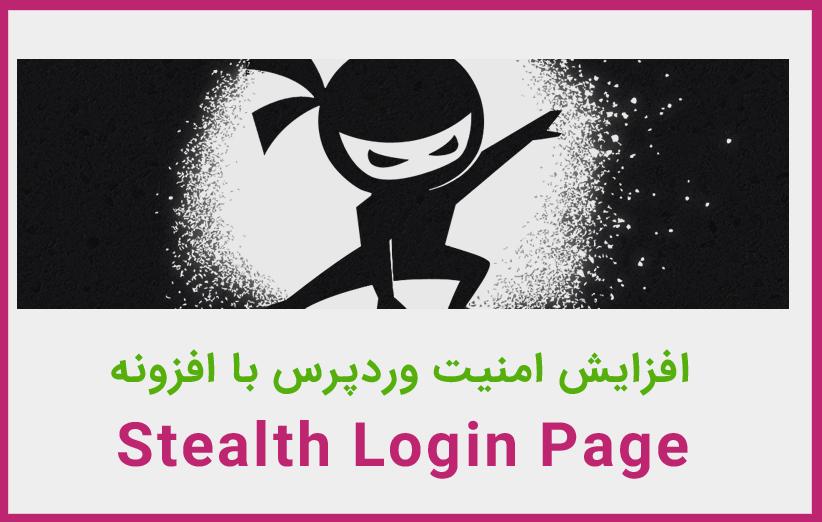 افزونه ی امنیتی Stealth Login Page در وردپرس