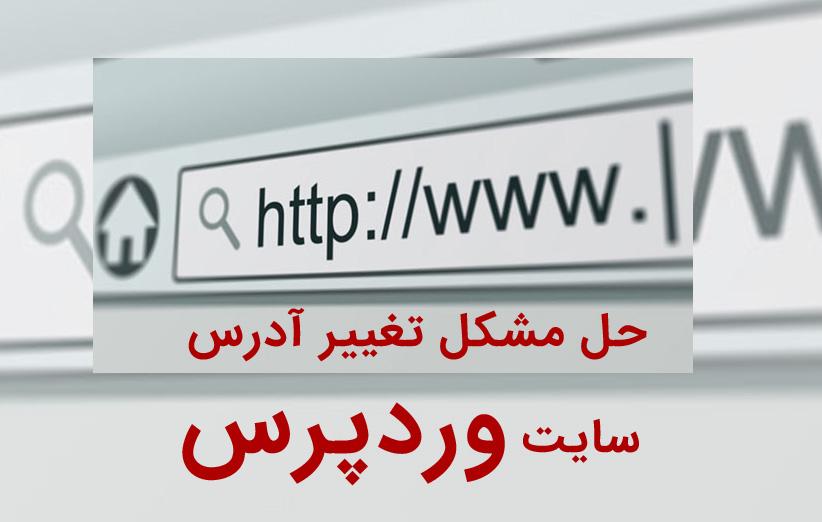 آموزش حل مشکل تغییر آدرس سایت وردپرس