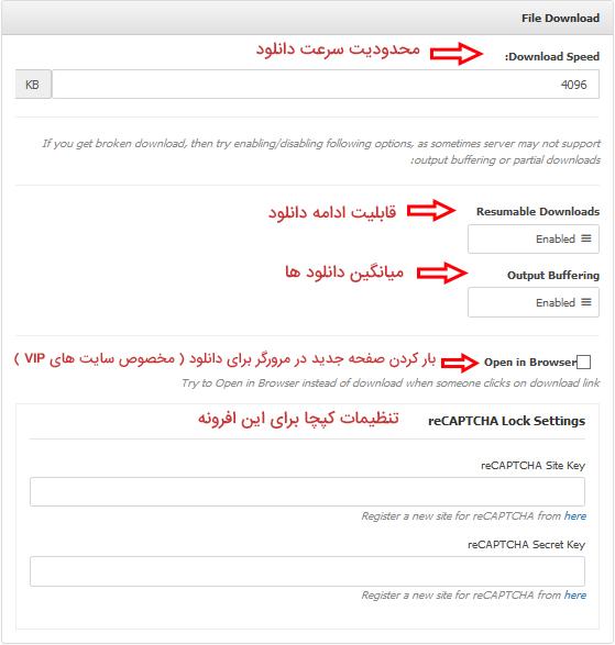 مدیریت دانلود وردپرس با افزونه WordPress Download Manager