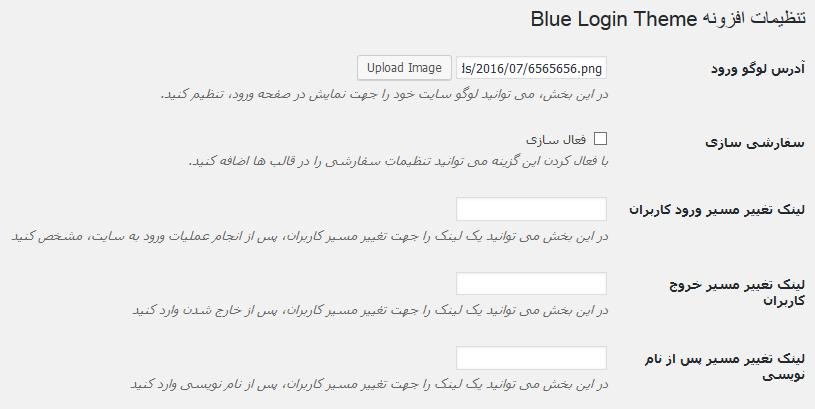 Blue Login Themes