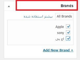 add-brands-p