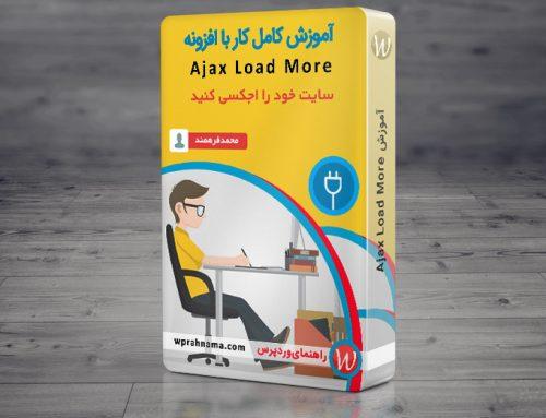 آموزش ویدئویی افزونه Ajax Load More